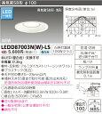 LED 東芝(TOSHIBA) LEDD87003N(W)-LS 『LEDD87003NWLS』『LEDD87003NW-LS』 LEDダウンライト 100Wクラス 昼白色