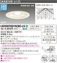 LED 東芝 LEDD87001N(W)-LS 『LEDD87001NWLS』『LEDD87001NW-LS』LEDダウンライト