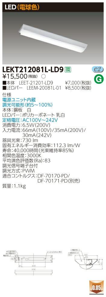 LED 東芝ライテック(TOSHIBA) LEKT212081L-LD9 TENQOO直付20形W120調光 (電球色)『LEKT212081LLD9』