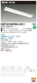 LEKT423403N-LS9 (LEKT423403N-LS9) TENQOO直付40形W230 LED組み合せ器具