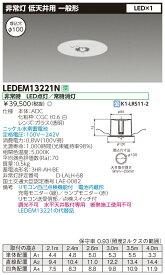 LED 東芝ライテック 4台セット LEDEM13221N LED非常用照明器具 専用形