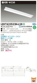 LEKT423523N-LS9 (LEKT423523N-LS9) TENQOO直付40形W230 LED組み合せ器具
