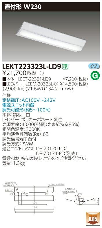 LED 東芝 LEKT223323L-LD9 (LEKT223323LLD9) TENQOO直付20形W230調光