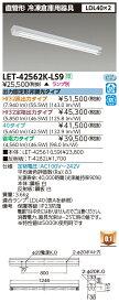 【ポイント2倍】 LED 東芝 LET-42562K-LS9 (LET42562KLS9) −25℃冷凍倉庫用ベースライト