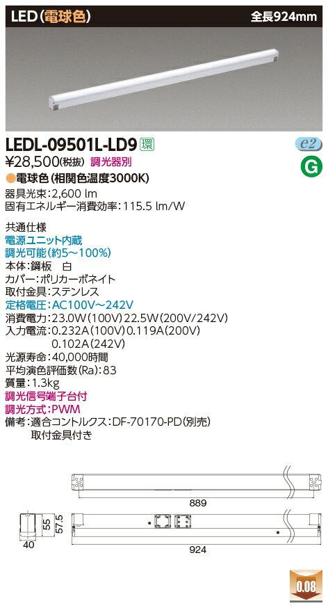 LED 東芝 LEDL-09501L-LD9 (LEDL09501LLD9) 屋内用器具ライン器具調光L色