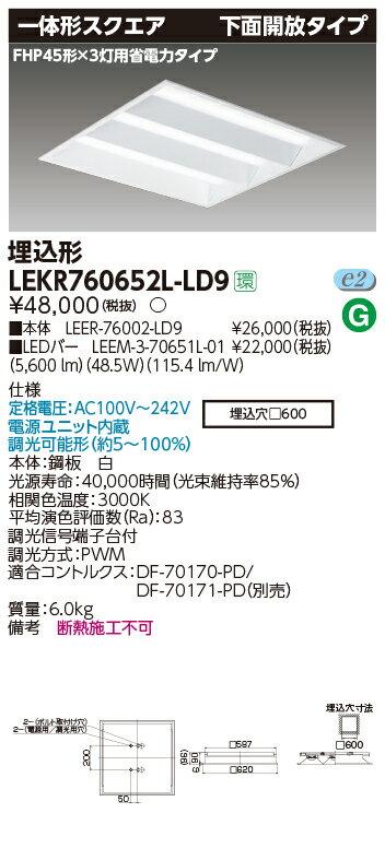 LED 東芝 LEKR760652L-LD9 (LEKR760652LLD9) TENQOOスクエア埋込□600開放