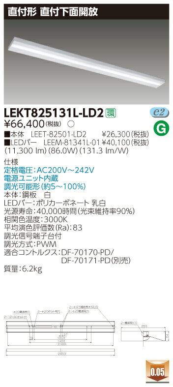 LED 東芝ライテック(TOSHIBA) LEKT825131L-LD2 TENQOO直付下面開放110形箱形調光 (電球色)『LEKT825131LLD2』
