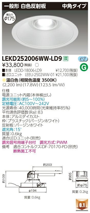 東芝 (TOSHIBA) LEKD252006WW-LD9 LEDユニット交換形ダウンライト (LEKD252006WWLD9)