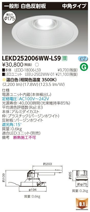 東芝 (TOSHIBA) LEKD252006WW-LS9 LEDユニット交換形ダウンライト (LEKD252006WWLS9)