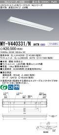MY-V440331/N AHTN LEDベースライト 直付形逆富士タイプ 230幅 昼白色(4000lm) FLR40形x2灯 節電タイプ 固定出力 『MYV440331NAHTN』