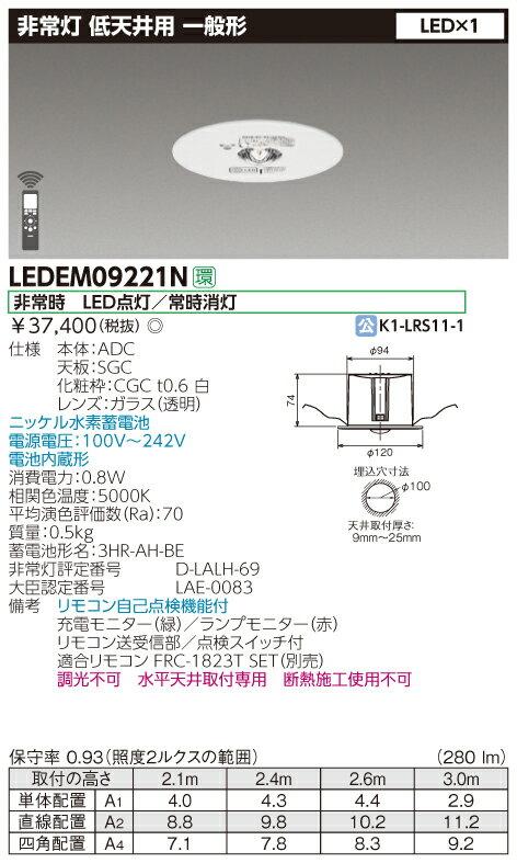 LED 東芝ライテック LEDEM09221N 低天井用埋込LED非常灯専用形(リモコン別売り)