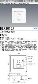 三菱 DEP2015A連続調光用照明器具用 両切スイッチAC100V〜254V