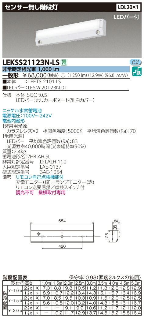 LED 東芝 (TOSHIBA) LEKSS21123N-LS LED非常用照明器具 階段灯 一般形 非調光 (LEKSS21123NLS)