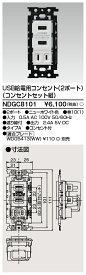 東芝 (TOSHIBA) NDGC8101 USB給電用セットコンセント