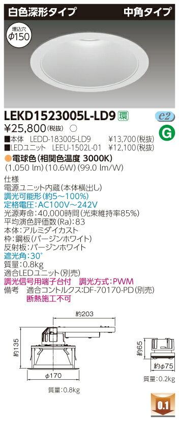 LED 東芝 (TOSHIBA) LEKD1523005L-LD9 LEDユニット交換形ダウンライト (LEKD1523005LLD9)