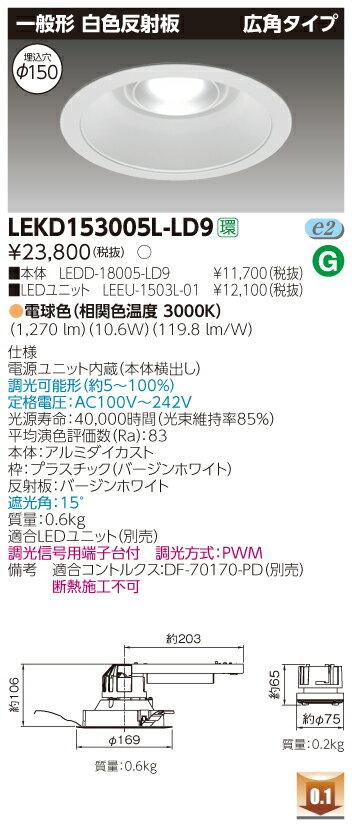 LED 東芝 (TOSHIBA) LEKD153005L-LD9 LEDユニット交換形ダウンライト (LEKD153005LLD9)