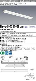 MY-V440330/N AHTN LEDベースライト 直付形逆富士タイプ 150幅 昼白色(4000lm) FLR40形x2灯 節電タイプ 固定出力 『MYV440330NAHTN』