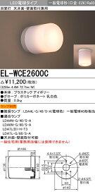 ランプ別売 EL-WCE2600C 『ELWCE2600C』 浴室灯 LED電球 天井面・壁面取付兼用 一般電球形 口金E26