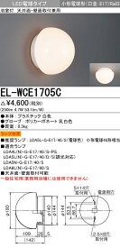 三菱電機 ランプ別売 EL-WCE1705C 『ELWCE1705C』 浴室灯 LED電球 天井面・壁面取付兼用 小形電球形 口金E17 ランプ40W形