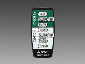 三菱電機 RZB02 防災灯 自己点検用リモコン送信機