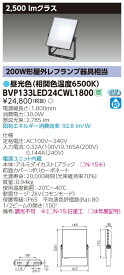 東芝 BVP133LED24CWL1800 LEDフラッドライト 200W形屋外レフランプ器具相当 2500lmクラス 昼白色