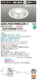 LED 東芝 TOSHIBA LEDD-75011FWW-LD9 LEDダウンライト (LEDD75011FWWLD9) 一体形DL7500一般形Φ150