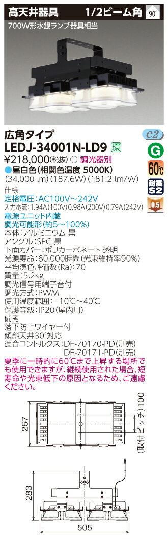 LED 東芝 TOSHIBA LEDJ-34001N-LD9 (LEDJ34001NLD9) HF700W広角HS高天井器具