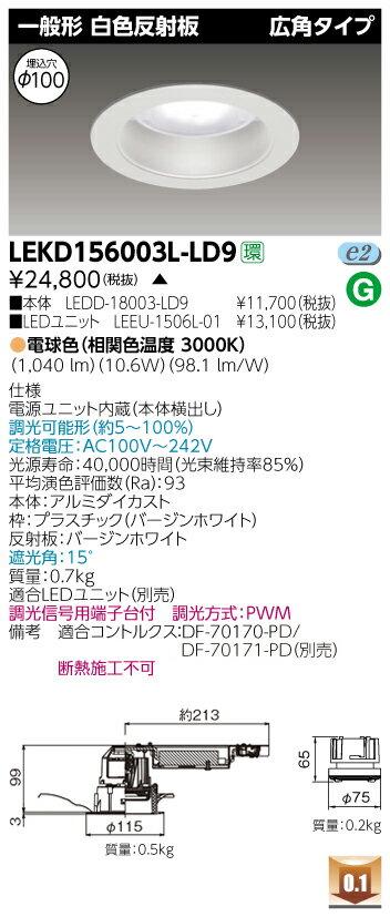 LED 東芝 LEKD156003L-LD9 (LEKD156003LLD9) 1500ユニット交換形DL一般形 インテリア器具