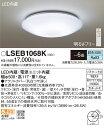 パナソニック Panasonic LSEB1068K 天井直付型 LED(昼白色) シーリングライト 〜6畳