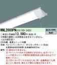 パナソニック NNL2000PN LE9 完了品の為後継機種をお届け致します⇒『NNL2000PNJ LE9』 ライトバー プルスイッチ付 20形