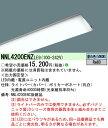 パナソニック NNL4200ENZ LE9 (NNL4200ENZLE9) ライトバー 40形