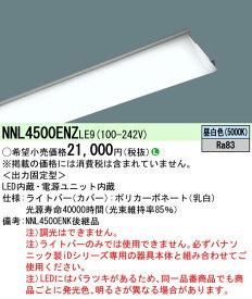 パナソニック NNL4500ENZ LE9 (NNL4500ENZLE9) ライトバー LED(昼白色)