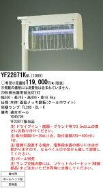 パナソニック 電撃殺虫器 YF22871K GL100V ポール取付型 蛍光灯 屋外用 防雨型(YF22871KGL-100V)