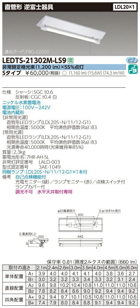 東芝ライテック LEDTS-21302M-LS9 LED非常用照明器具(併用) (LEDTS21302MLS9)LDL20×1非常灯電池内蔵富士形