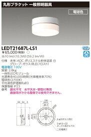 LEDT21687L-LS1 (LEDT21687LLS1) LED器具丸形防水ブラケット LED屋内照明器具