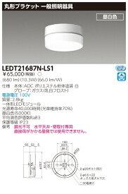 LEDT21687N-LS1 (LEDT21687NLS1) LED器具丸形防水ブラケット LED屋内照明器具