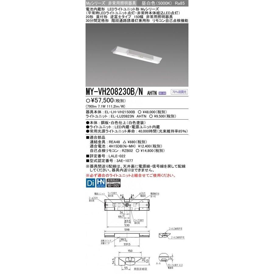 三菱電機 MY-VH208230B/N AHTN LED非常用照明器具 20形 直付形 逆富士タイプ 150幅 昼白色 800lm FL20形x1灯器具相当 階段通路誘導灯兼用形 30分間定格