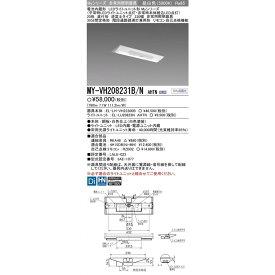 MY-VH208231B/N AHTN LED非常用照明器具 20形 直付形 逆富士タイプ 230幅 昼白色 800lm FL20形x1灯器具相当 階段通路誘導灯兼用形 30分間定格