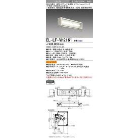 三菱電機 EL-LF-VH2161 AHN LED非常用照明器具 階段通路誘導灯兼用形1灯用 壁面横付専用 30分間定格形 LDL20ランプ付