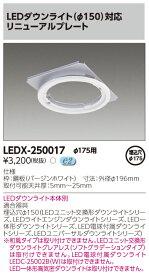 東芝ライテック LEDX-250017 部品 (LEDX250017 )オプションリニューアルプレート
