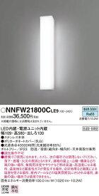 パナソニック NNFW21800C LE9 (NNFW21800CLE9)天井直付型・壁直付型 LED(昼白色) ウォールライト・ブラケット ステンレス製