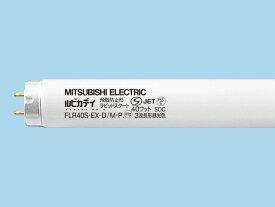 三菱 オスラム 25本入 FLR40S・EX-D/M・P 飛散防止形蛍光ランプ 3波長形昼光色 直管蛍光灯ランプ FLR40形 ラピットスタート形 『FLR40SEXDMP』