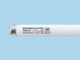 三菱 オスラム 25本入 FHF32EX-N・P-H 飛散防止蛍光ランプ 3波長形昼白色 直管蛍光灯ランプ FHF32形 Hf蛍光ランプ 高周波点灯用 『FHF32EXNPH』 『OSRAM』