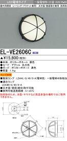 ランプ別売 EL-VE2606C LEDブラケット 天井面・壁面取付兼用 防雨形 LED一般電球形 E26 『ELVE2606C』