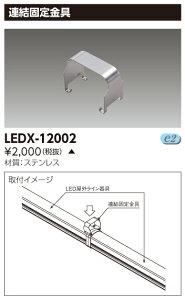 LEDX-12002 (LEDX12002) 連結金具LEDライン器具 LED屋外照明器具 ご注文後手配商品