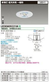 LEDEM09221M (LEDEM09221M) 低天井用埋込LED非常灯専用形 LED非常用照明器具 (専用)
