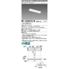 三菱電機 MY-V208232/N AHTN 逆富士タイプ 150幅 全長632 (リニューアルサイズ) 昼白色 (800lm) FLR20形x1灯器具 相当 固定出力