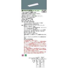 XLX210KEWJ LA9 組合せ「NNLK21517 NNL2100EWJLA9」 天井直付型 20形 一体型LEDベースライト(白色) 連続調光型調光タイプ