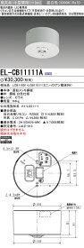 三菱電機 EL-CB11111A LED非常用照明器具 直付形 低天井・小型空間用(〜3m) リモコン自己点検機能タイプ 30分間定格形『ELCB11111A』
