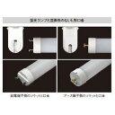 東芝ライテック(TOSHIBA)LDL20TN/9/12-S  『LDL20TN912S』 LEDベースライト用 直管形LEDランプ 昼白色 20タイプ 全光束...
